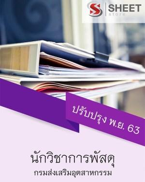 คู่มือสอบ นักวิชาการพัสดุ กรมส่งเสริมอุตสาหกรรม กสอ. 2563