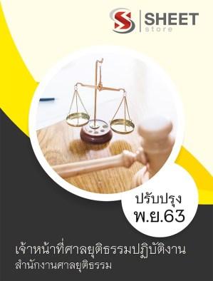 คู่มือสอบ เจ้าหน้าที่ศาลยุติธรรมปฏิบัติงาน สำนักงานศาลยุติธรรม