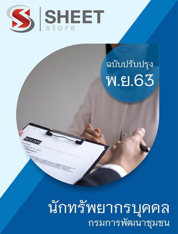 คู่มือสอบ นักทรัพยากรบุคคล กรมการพัฒนาชุมชน 2563