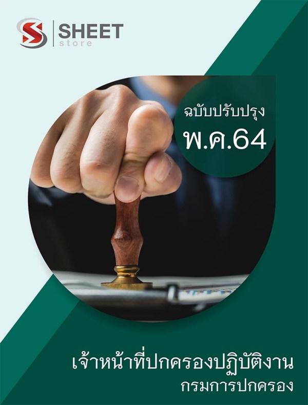 หนังสือสอบ เจ้าหน้าที่ปกครองปฏิบัติงาน กรมการปกครอง 2564