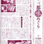大人の週末(2011年11月)