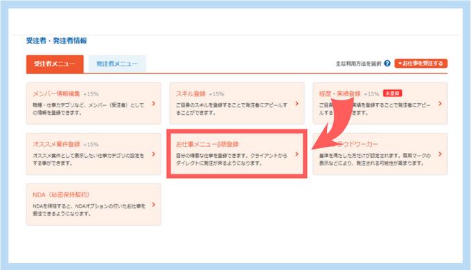 CWお仕事メニュー変更