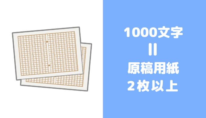 1000文字は原稿用紙2枚以上