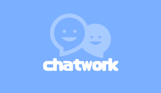 チャットワークは安全?クラウドワークスと個人情報