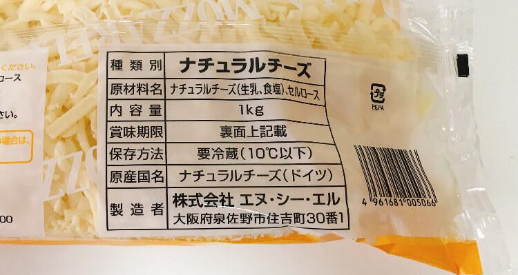 NCLモッツァレラチーズ(ラベル)