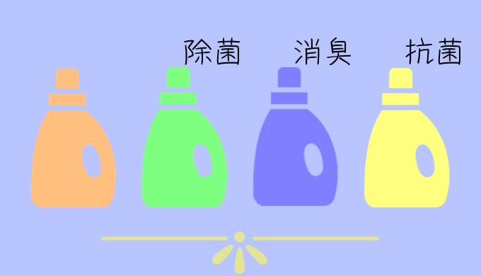 洗剤は色で判断している