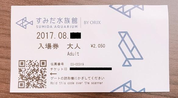 すみだ【チケット】