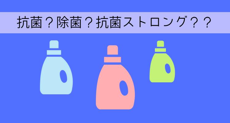 いろいろな種類の洗剤