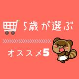 たぬきのオススメ【アイキャッチ】