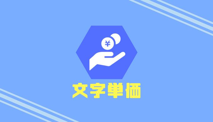 文字単価(アイキャッチ)