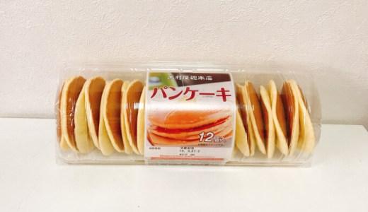 木村屋パンケーキ(メープル&マーガリン)は甘すぎない!生地もしっとり【コストコ】