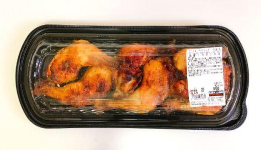 コストコ人気デリカ「グリルチキンレッグ」は食べやすくてお買い得