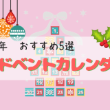 私はカルディ推し!子供にあげたい予算3000円のアドベントカレンダー5選【2018】