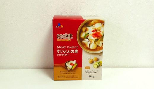 「CJすいとんの素」韓国料理なのにほっこり温まる【コストコ】