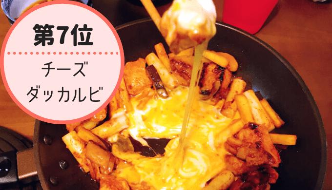 2018コストコおすすめ10(7位チーズダッカルビ)