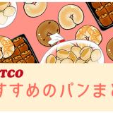 【マニアのまとめ】コストコで買ってよかったおすすめのパン9選