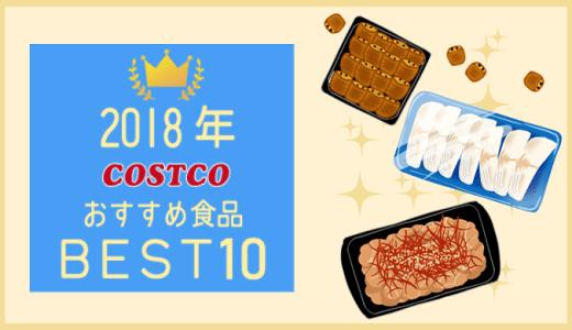 コストコ2018年BEST10