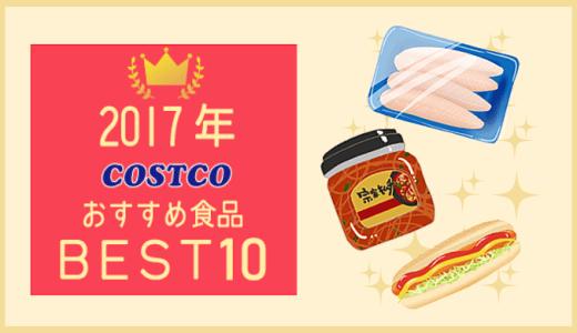 コストコ2017年BEST10