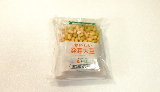コストコのおいしい発芽大豆(果実堂)でサラダもボリュームアップ