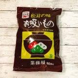 永谷園松茸の味お吸い物