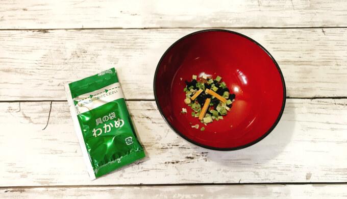 マルコメ料亭の味みそ汁減塩(具材-わかめ)