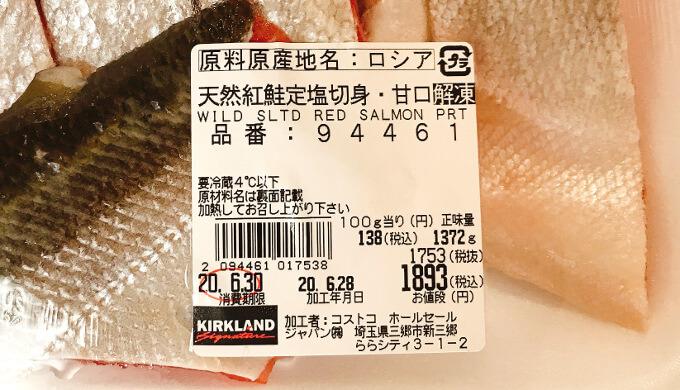 紅鮭定塩切身(ラベル)