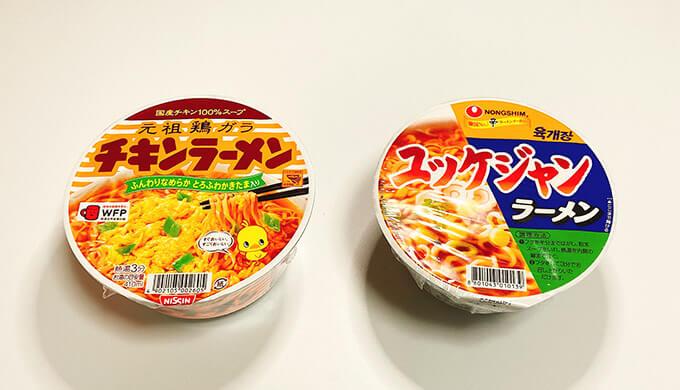 ユッケジャンラーメン(チキラと比較)