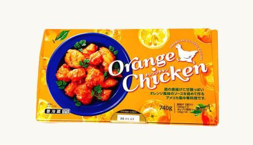 コストコのオレンジチキンはフルーティな甘酢系で意外と食べやすかった