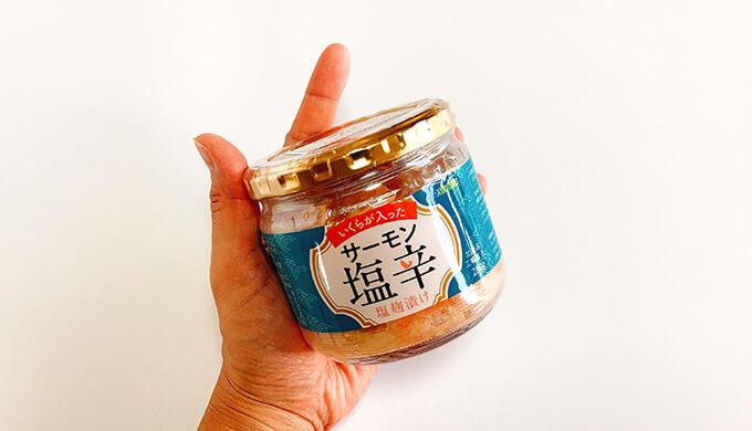 サーモン塩辛(サイズ)
