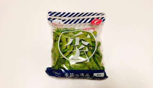 コストコの「枝豆」は500g入り!塩ゆでもナムルもおいしいよ