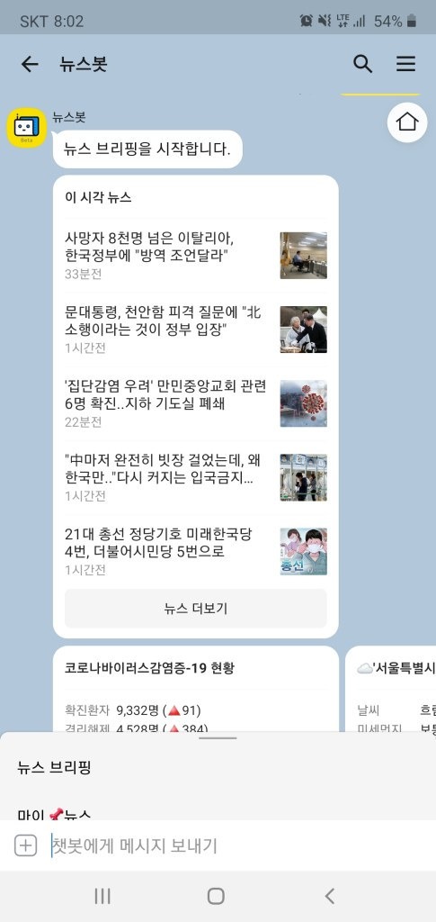 뉴스봇의 뉴스 브리핑 기능 News Briefing Function by NewsBot, KAKAO