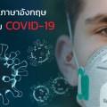 คำศัพท์ เกี่ยวกับ Coronaviruses
