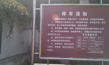 This is the sign that SHOULD have shown us how to get to Hua Shan. Only, we couldn't quite understand it.