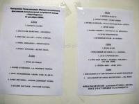 План гала концерта