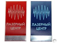 лазерная гравировка маркировка окрашенных металлов