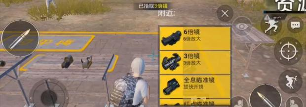 PUBG Mobile 3x and 6x scope version