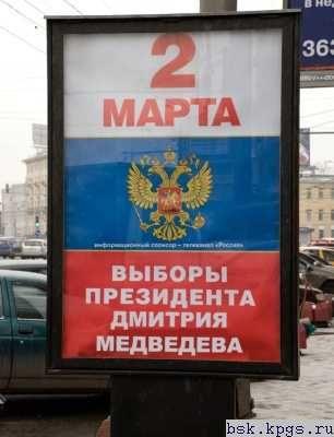 Venemaa presidendivalimised 2008