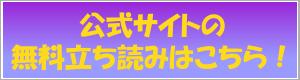 ぱいパニックの公式サイトの無料立ち読みはこちら!