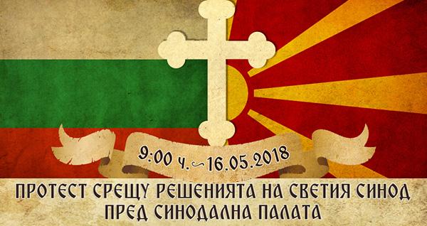 Българска Охридска архиепископия на 1000 години