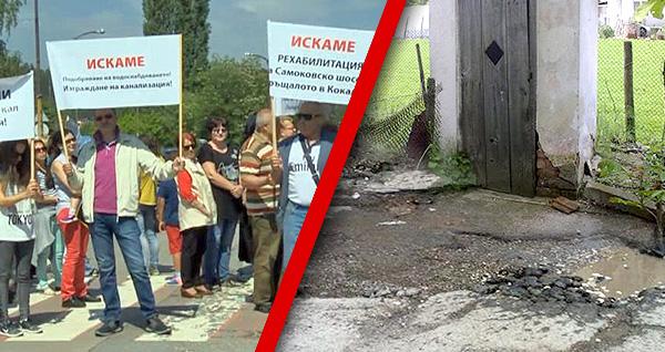 Протест на граждани от Панчерево и Кокаляне