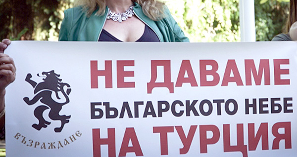 """Протест на ПП """"Възраждане"""""""