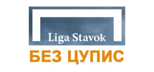 Лига Ставок без идентификации