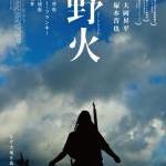 (C)SHINYA TSUKAMOTO/KAIJYU THEATER