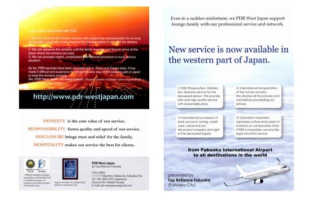 pdr_leaflet