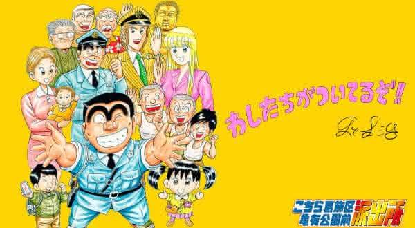 Kochira Katsushika-ku Kameari Kouen-mae Hashutsujo manga entre os mangas mais vendidos de todos os tempos