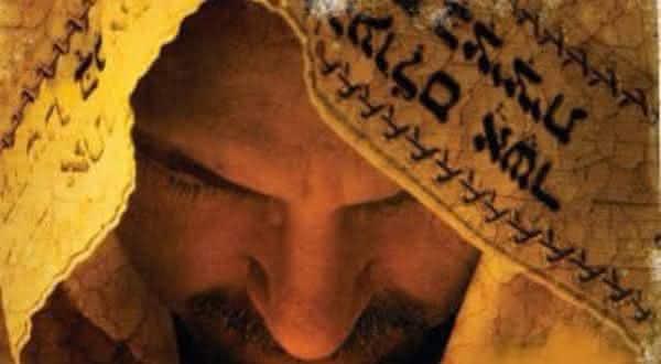 messias entre os mitos comuns sobre o judaismo