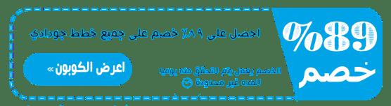 كوبون خصم استضافة جودادي 89 بالمية ودومين مجاني