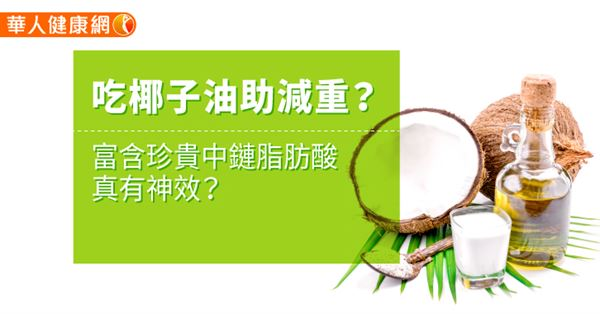 吃椰子油助減重?富含珍貴中鏈脂肪酸 真有神效? | 華人健康網