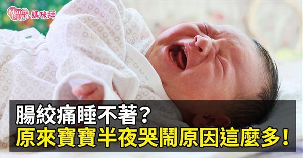 寶寶半夜哭鬧有原因!3面向幫爸媽釐清助改善 | 華人健康網