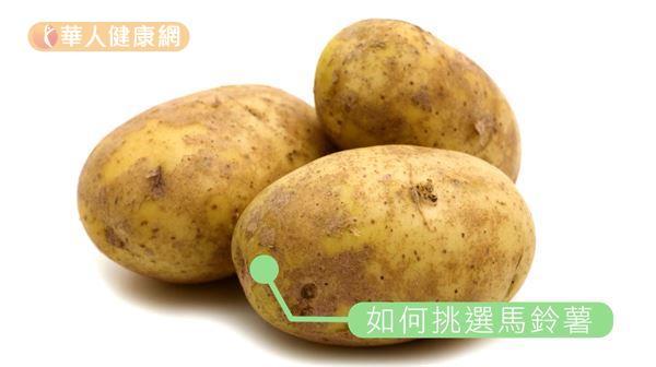 美容好食物-馬鈴薯挑選小撇步 | 黃韋堯 | 名醫開講 | 華人健康網